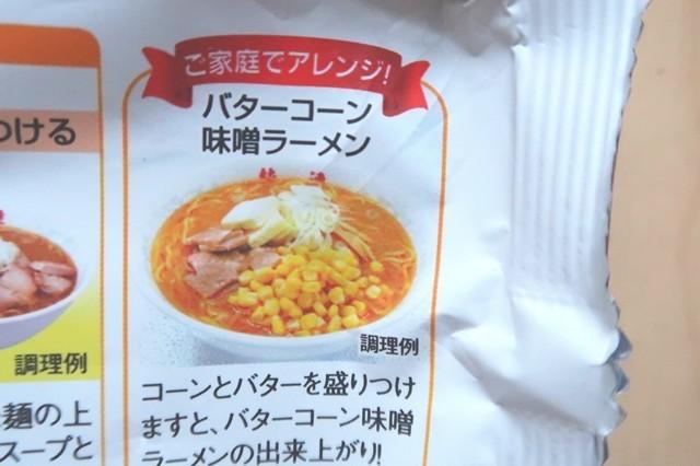 札幌味噌ラーメンのおすすめの具材はコーンとバター