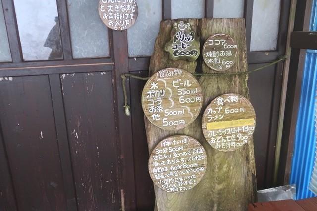 青ヶ岳山荘の料金表