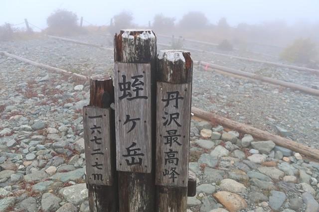 蛭ヶ岳の標高1,672m