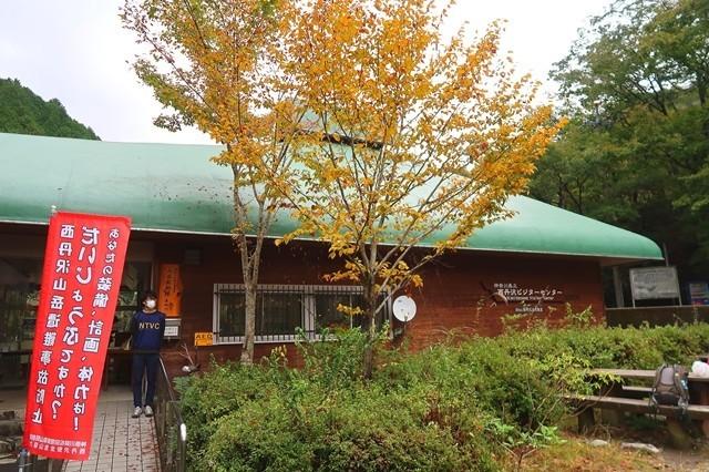 ツツジ新道登山口の拠点西丹沢ビジターセンター(旧西丹沢自然教室)