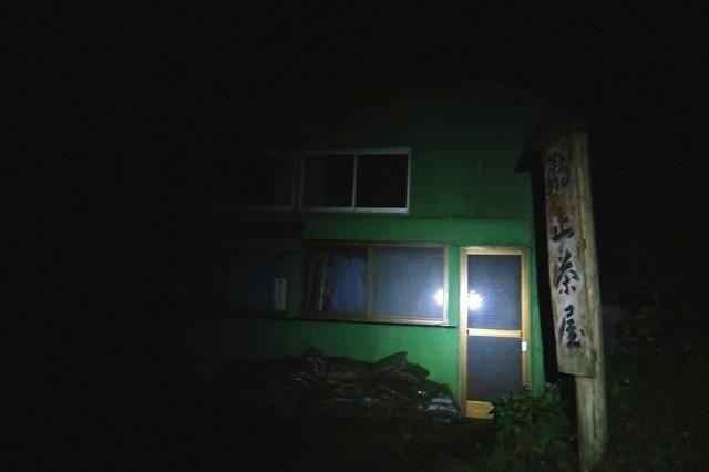 夜の駒止茶屋