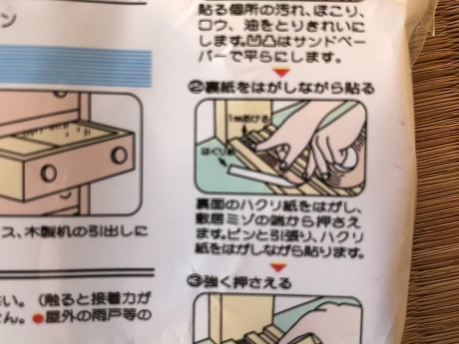 障子レール剥離紙を剥がし糊の面をレール部分に貼り付ける