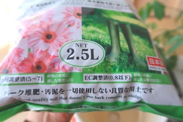 観葉植物用の土2.5L