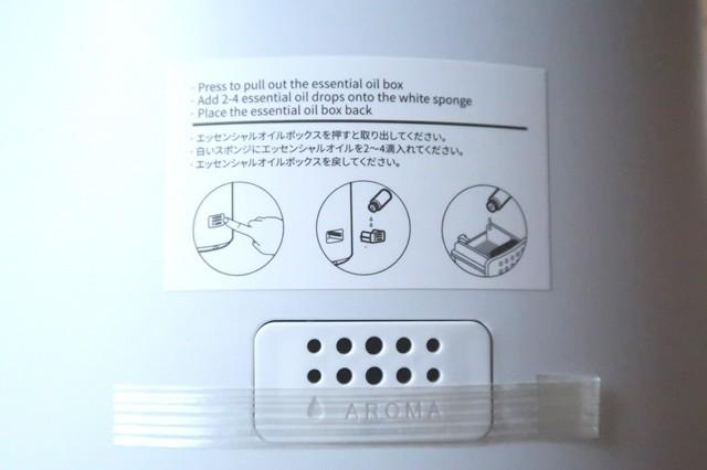 除菌加湿器アロマオイル(エッセンシャルオイル)を添加するタンク