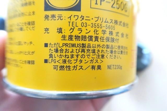ハイパワーガス缶成分