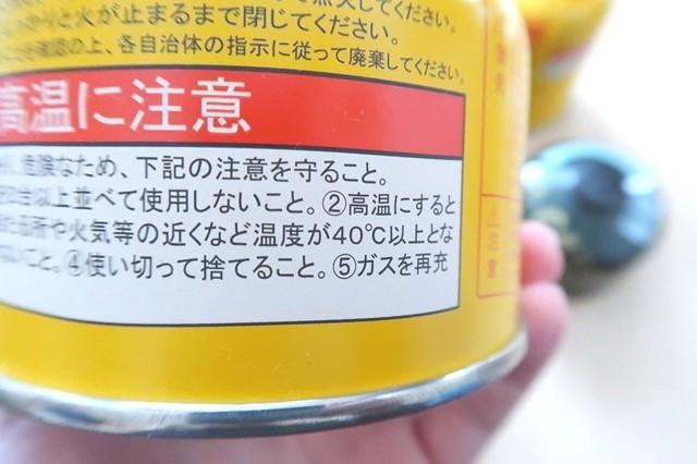 ガス缶の使用注意