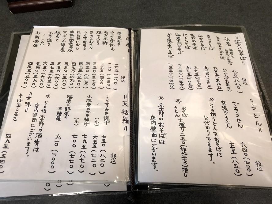 相州温かい蕎麦のメニュー一品料理メニューと料金