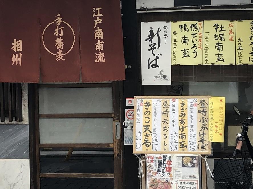 相州平塚に蕎麦ランチメニューや通常メニューの料金