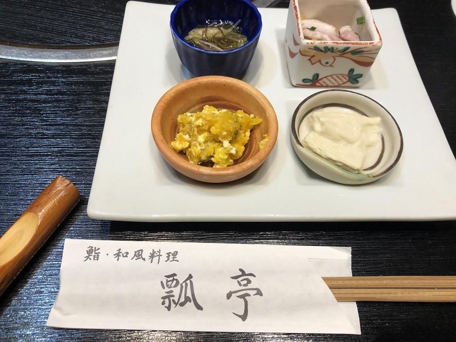 瓢亭のお通し(和食料理4品)