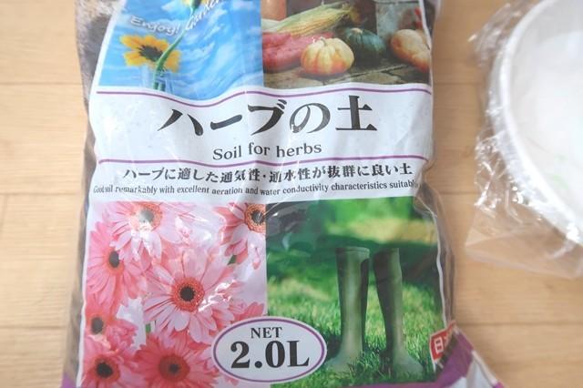 ローズマリーの植え付けに使った土