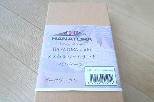 革のペンケースのブランドHANATORA