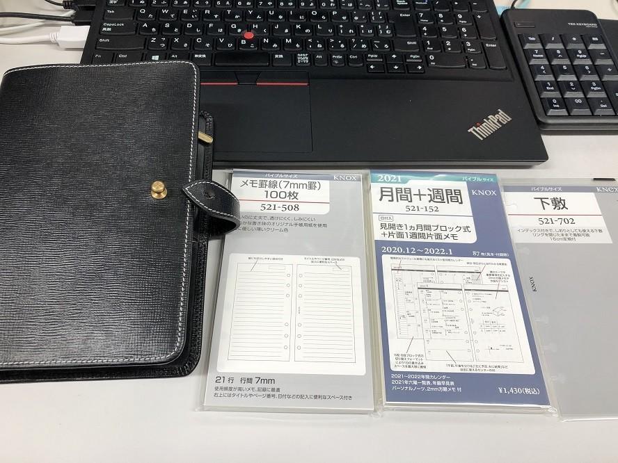 おすすめ手帳リフィルKNOX月間+週間手帳用カレンダー