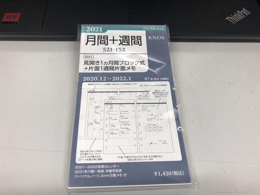 おすすめのいステム手帳リフィルKNOXの月間+週間カレンダーメモ全体