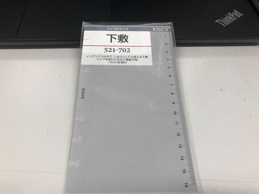 KNOX手帳下敷き