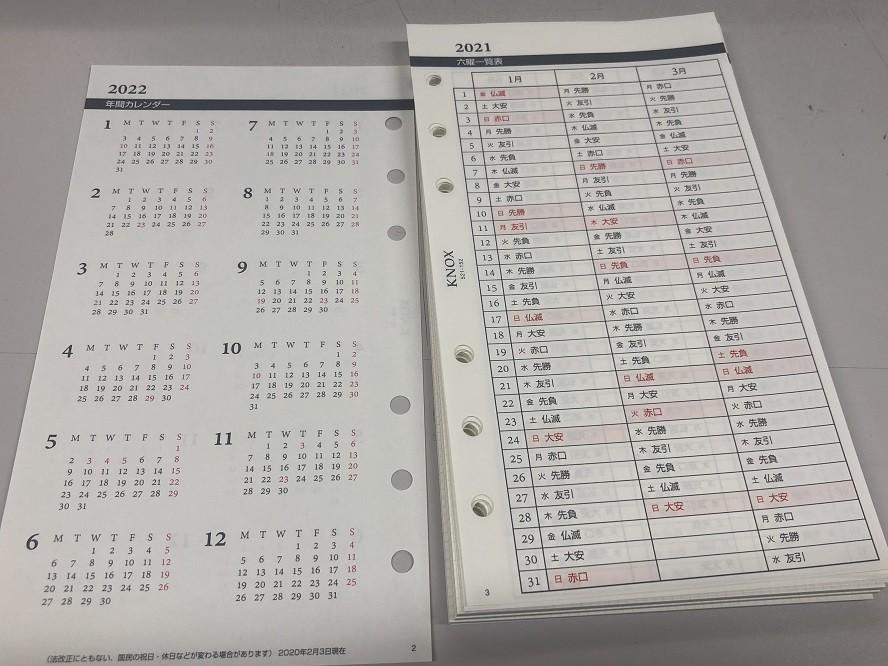 手帳リフィルの年間カレンダーと、六曜