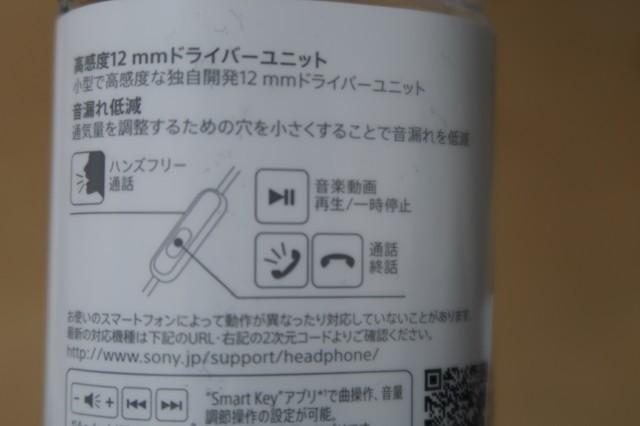 ソニーイヤホンMDR-EX255APイヤホンに内蔵されているリモコン