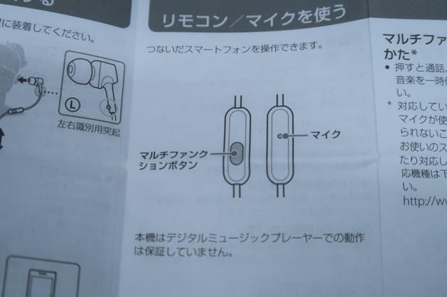 ソニーのイヤホンのマイク、リモコン操作