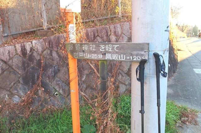陣馬山登山ルート上のトンネル右に曲がると岩戸山登山口