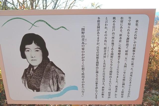 岩戸山の山頂にあった看板