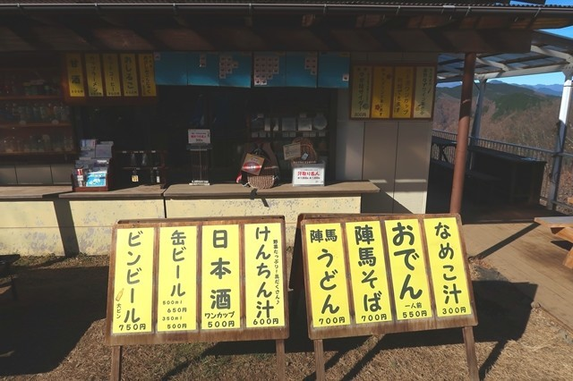 陣馬山の茶屋(山小屋)のメニューと料金
