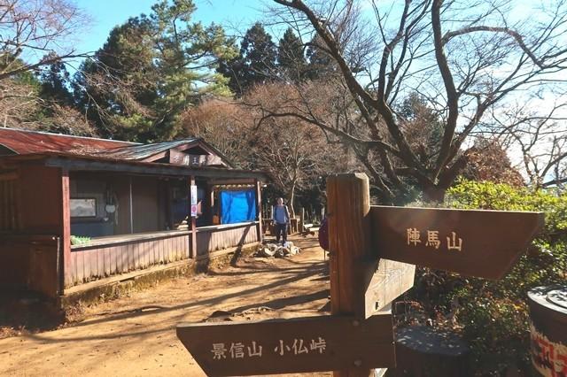 明王峠茶屋