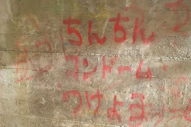 山の神トンネル生々しい落書き