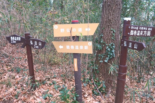 情報量の多い鶴巻温泉駅への分岐