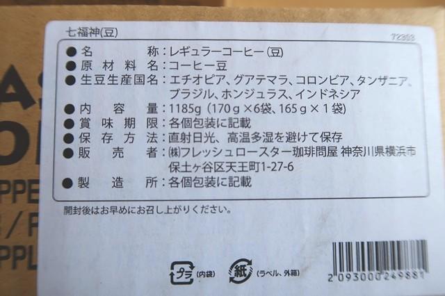 初売りセールで購入した珈琲豆福袋は7種類の珈琲豆がセット