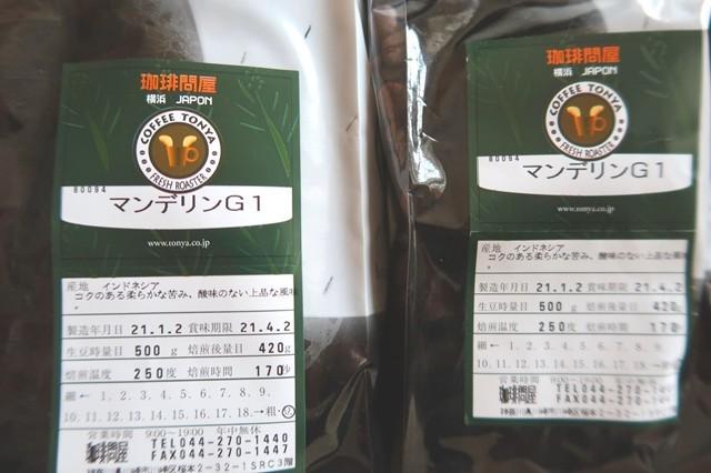 コーヒー豆賞味期限は3ヶ月
