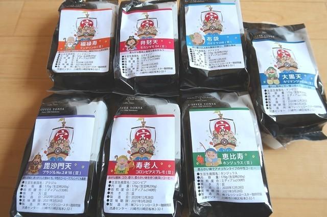 初売りセールで購入した珈琲豆福袋のセットの種類と中身