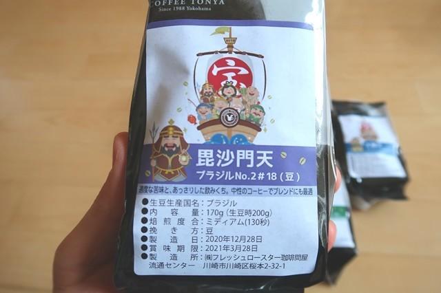 珈琲豆福袋のセットに含まれていたコーヒー豆の種類はブラジル