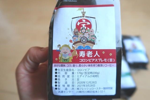 珈琲豆福袋のセットに含まれていたコーヒー豆の種類はコロンビアスプレモ