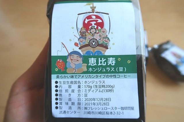 珈琲豆福袋のセットに含まれていたコーヒー豆の種類はホンジュラス