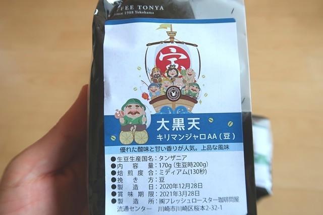 珈琲豆福袋のセットに含まれていたコーヒー豆の種類はキリマンジャロ