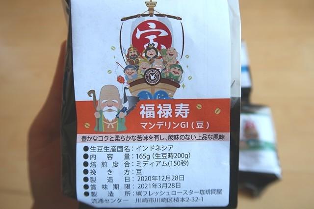 珈琲豆福袋のセットに含まれていたコーヒー豆の種類はマンデリン