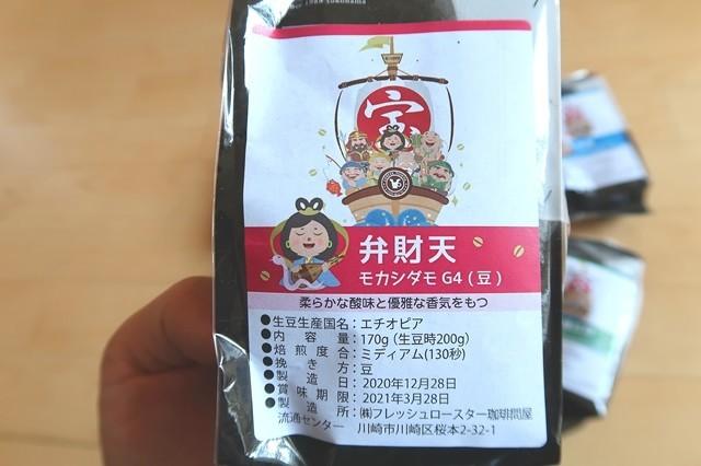珈琲豆福袋のセットに含まれていたコーヒー豆の種類はモカシダモ