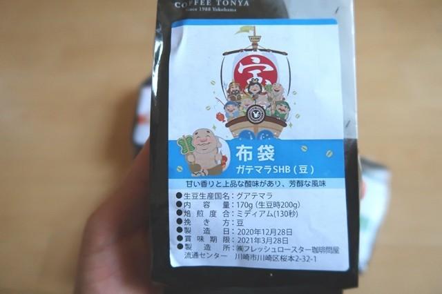 珈琲豆福袋のセットに含まれていたコーヒー豆の種類はガテマラ