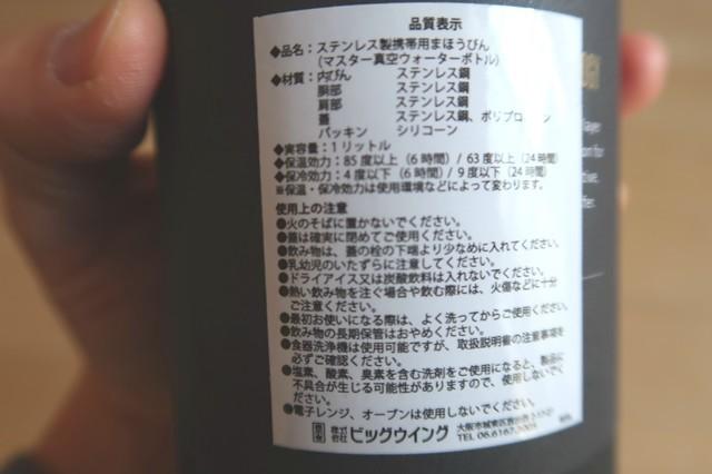 スタンレーの水筒の保温性能表示
