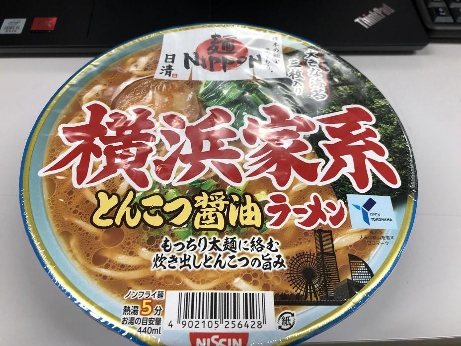 カップ麺の横浜家系とんこつ醤油ラーメン