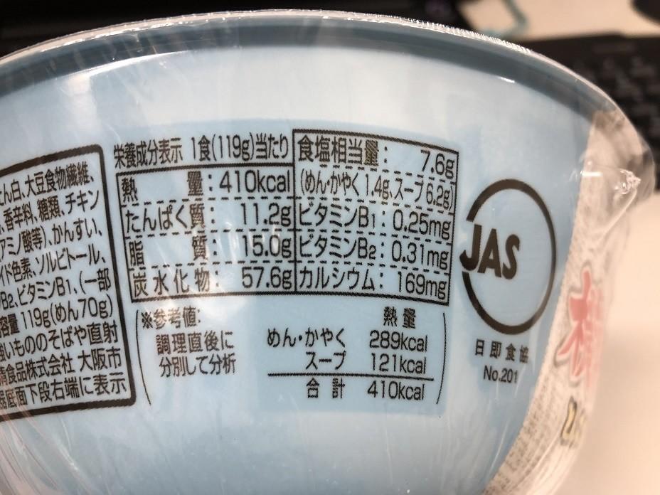 カップ麺の横浜家系とんこつ醤油ラーメンカロリー