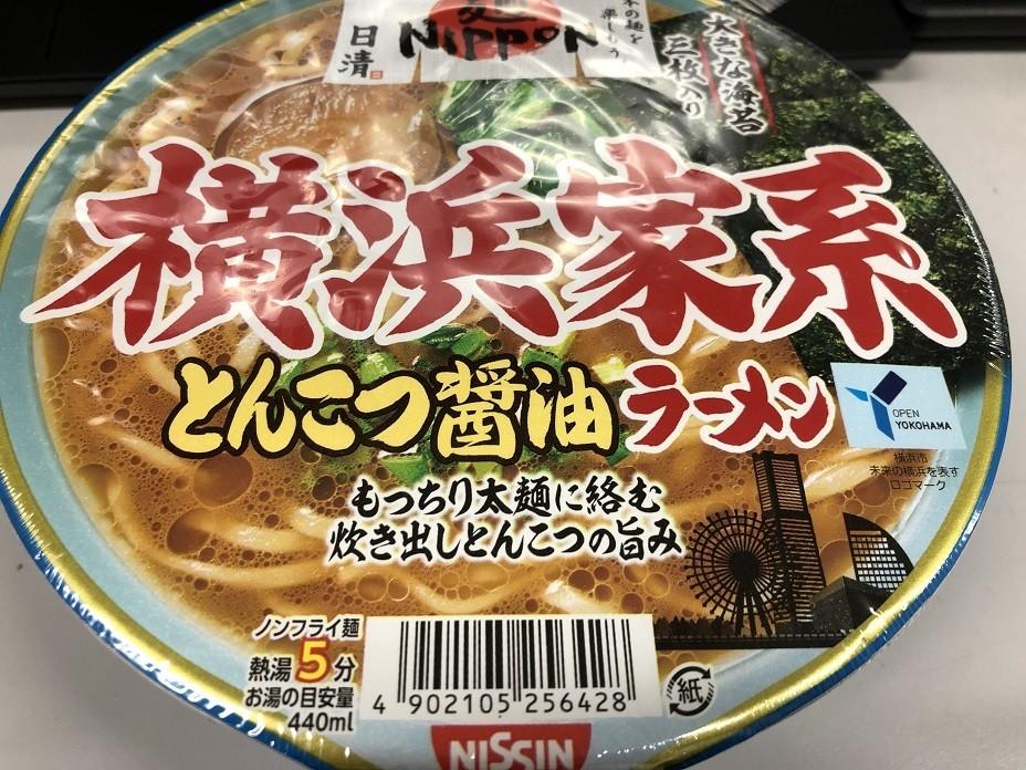 カップ麺横浜家系とんこつ醤油ラーメン作り方お湯の量