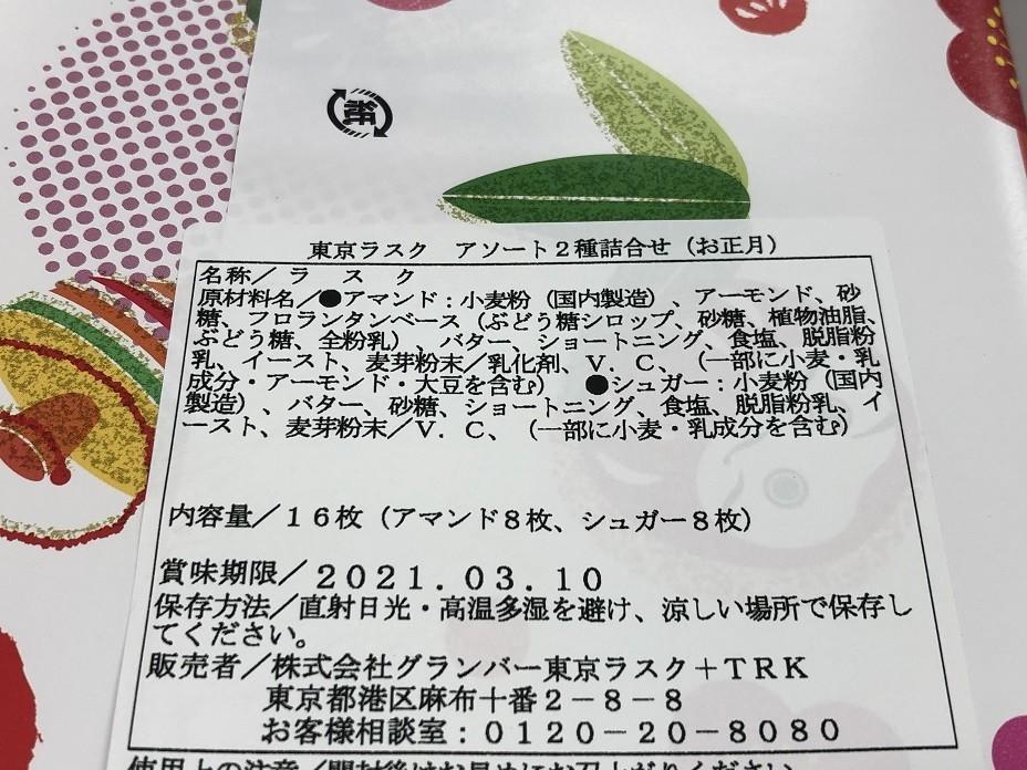 東京ラスクの人気商品
