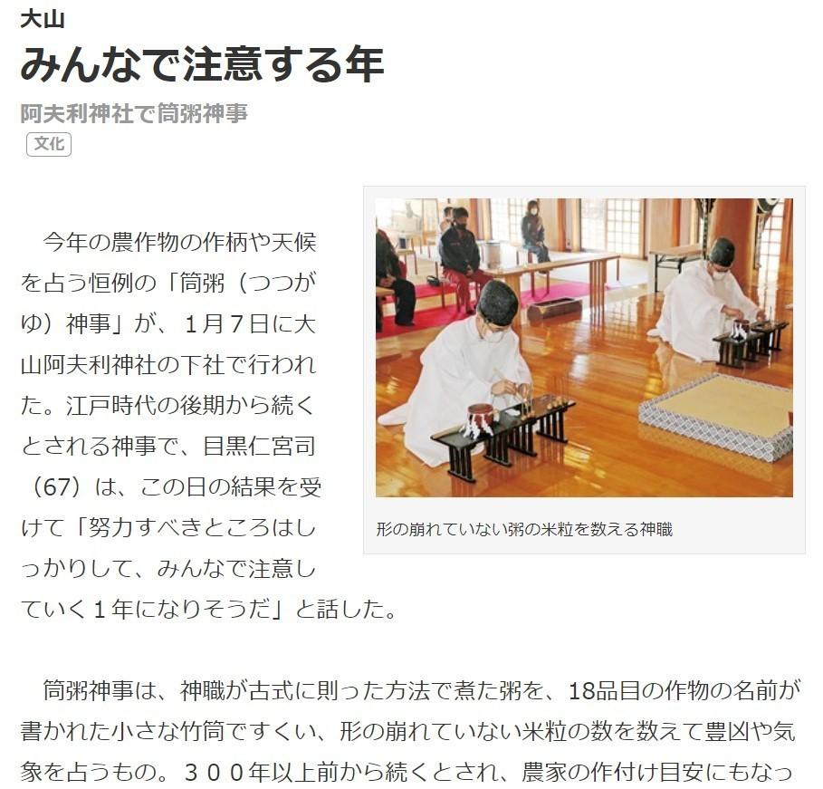 神奈川県大山の2021年粥占いの結果