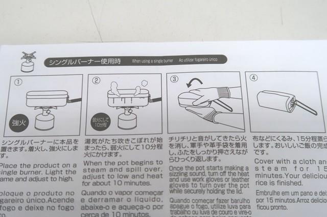 メスティンを使ってシングルガスバーナーで炊飯するやり方