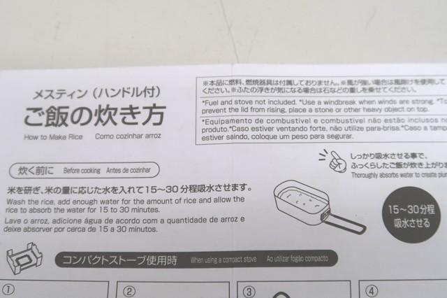 メスティンを使って炊飯する時に重要なのがお米の浸水時間