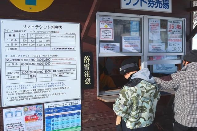 菅平高原奥ダボススノーパークのリフトの料金、営業時間