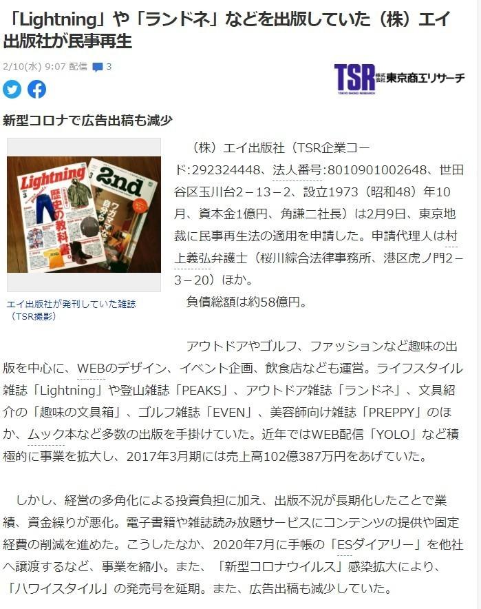 エイ出版社倒産記事
