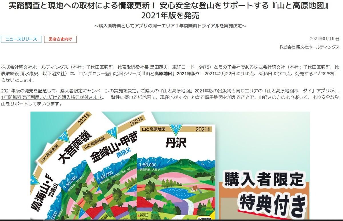 昭文社から発表されました山と高原地図と山と高原地図ホーダイニュースリリース