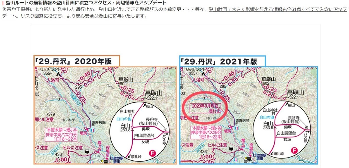 昭文社山と高原地図内容
