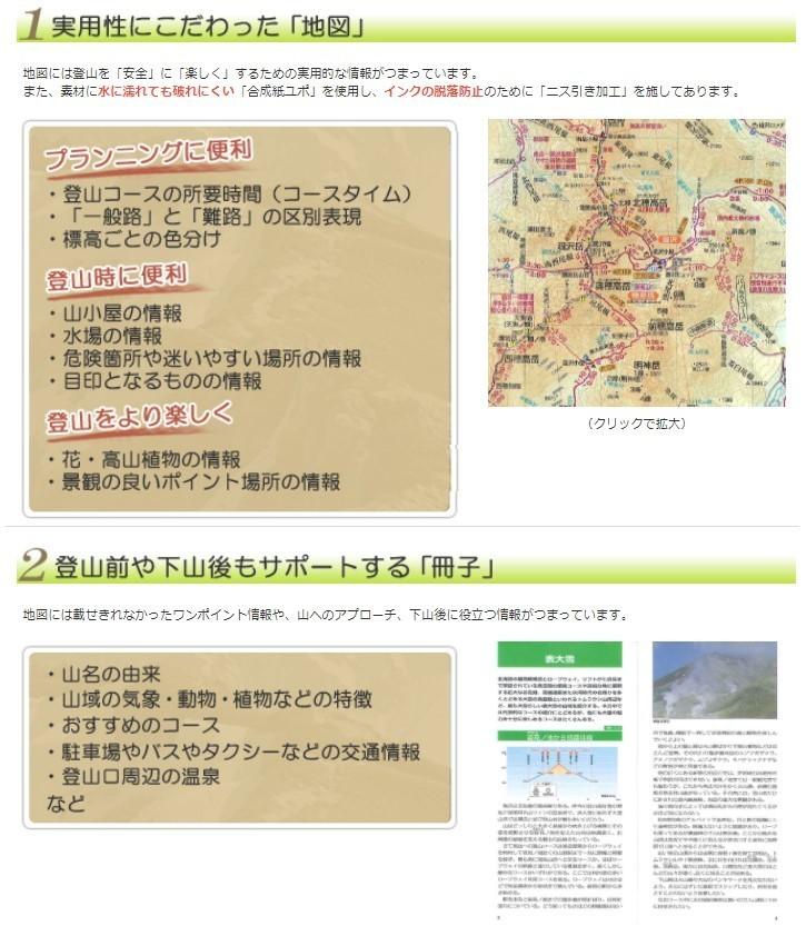 昭文社山と高原地図内容変更点